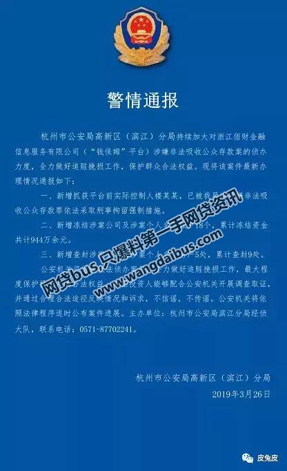 """杭州警方通报""""钱保姆""""等两平台案件进展"""